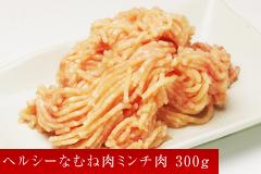 2位 ヘルシーなむね肉ミンチ肉 300g(mince) 【大山どり】【ミンチ】【業務用】