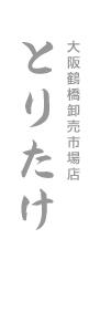 創業1945年 大阪鶴橋卸売市場店 とりたけ